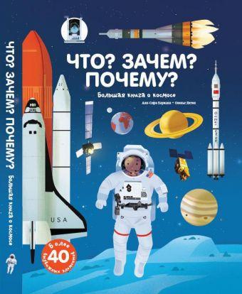 Что? Зачем? Почему? Большая книга о космосе Анн-Софи Бауманн