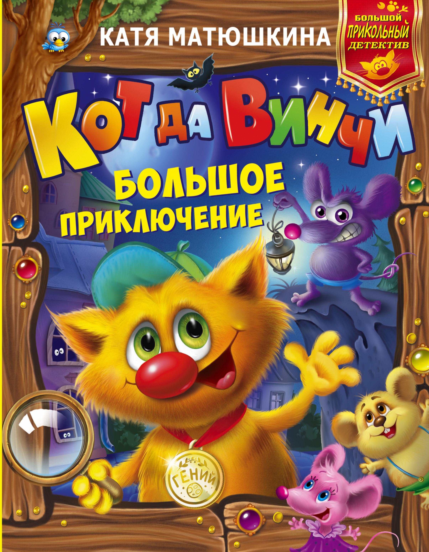 Матюшкина К. Кот да Винчи: Большое приключение кот да винчи улыбка анаконды