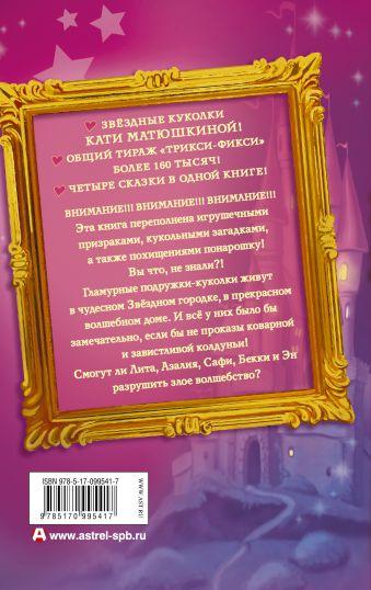 Все приключения Трикси-Фикси Катя Матюшкина