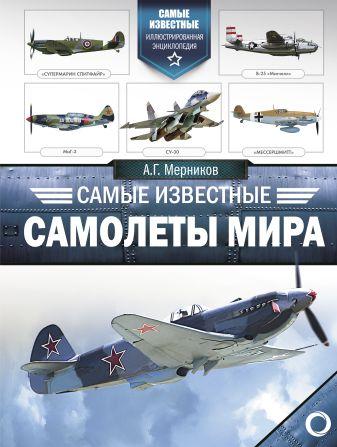Мерников А.Г. - Самые известные самолеты мира обложка книги
