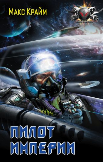 Пилот империи Крайм Макс