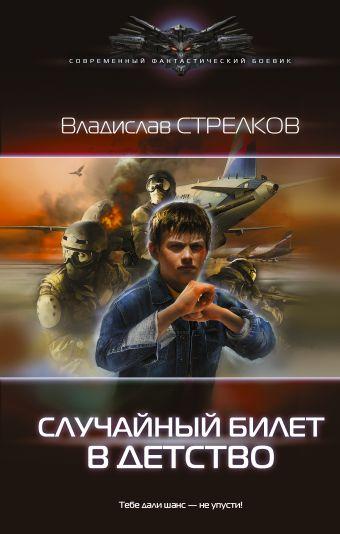 Случайный билет в детство Стрелков Владислав Валентинович