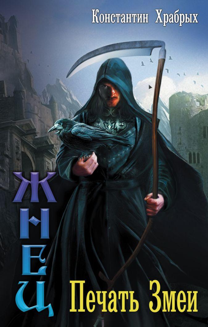 Константин Храбрых - Печать Змеи обложка книги