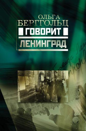 Берггольц Ольга Федоровна - Говорит Ленинград обложка книги