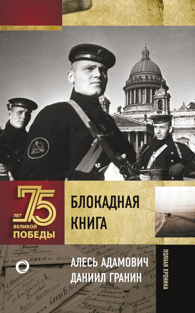 Алесь Адамович, Даниил Гранин - Блокадная книга обложка книги