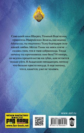 Академия попаданцев. Избранница Тьмы Мария Боталова, Екатерина Флат