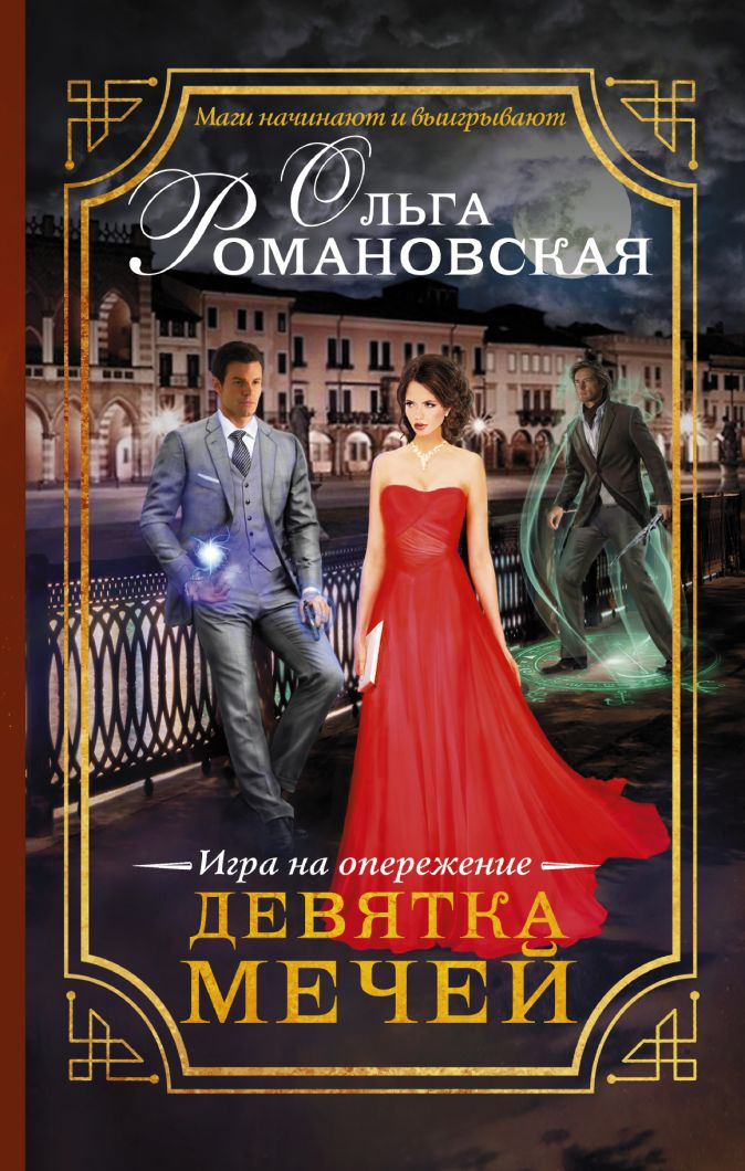 Ольга Романовская - Девятка мечей. Игра на опережение обложка книги