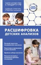 Лазарева Л.А., Лазарев А.Н. - Расшифровка детских анализов' обложка книги