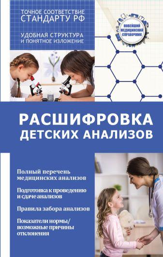 Лазарева Л.А., Лазарев А.Н. - Расшифровка детских анализов обложка книги