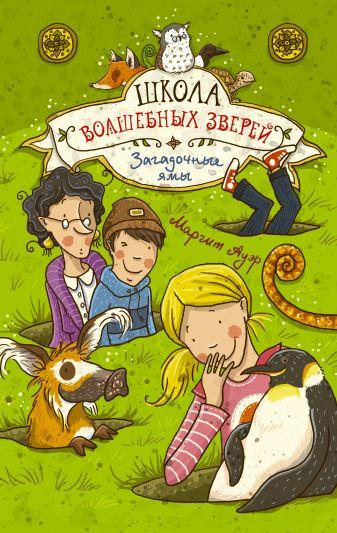 Маргит Ауэр - Школа волшебных зверей. Загадочные ямы обложка книги