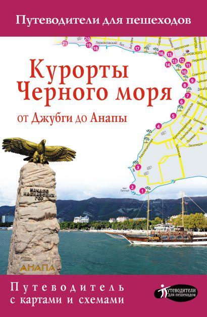 Курорты Черного моря. От Джубги до Анапы - фото 1