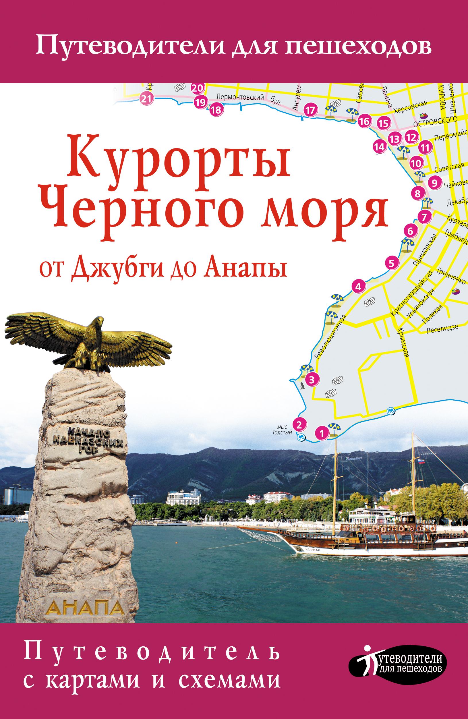 Курорты Черного моря. От Джубги до Анапы билет на автобус до анапы из волгограда