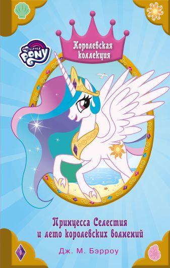 Бэрроу Д.М. - Мой маленький пони. Принцесса Селестия и лето королевских волнений обложка книги