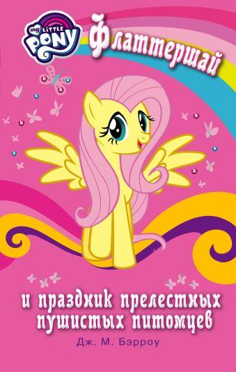 Мой маленький пони. Флаттершай и праздник прелестных пушистых питомцев Бэрроу Д.М.