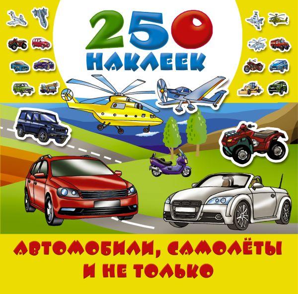 Автомобили, самолеты и не только Рахманов В.А.