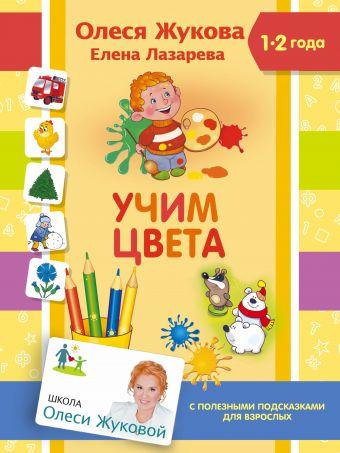 Учим цвета Олеся Жукова, Елена Лазарева