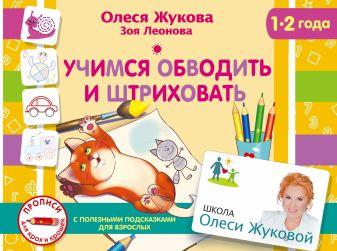 Олеся Жукова, Зоя Леонова - Учимся обводить и штриховать обложка книги