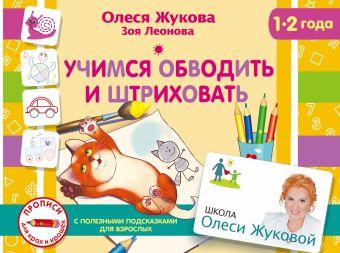 Учимся обводить и штриховать Олеся Жукова, Зоя Леонова