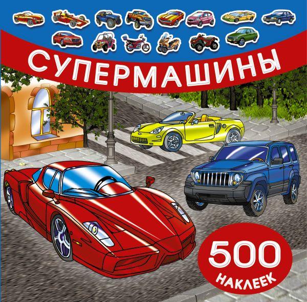 Супермашины Рахманов В.А.
