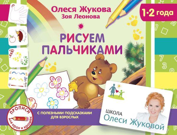 Рисуем пальчиками Жукова О.С., Леонова З.Л.