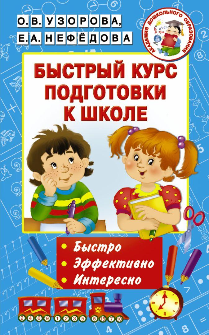 Узорова О.В., Нефедова Е.А. - Быстрый курс подготовки к школе обложка книги