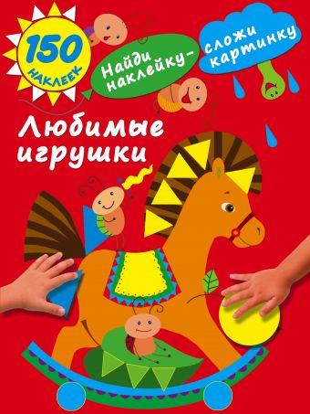 Любимые игрушки Малышкина М.