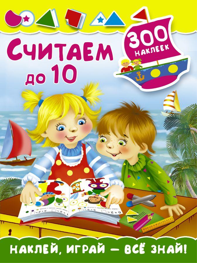 Малышкина М - Считаем до 10 обложка книги