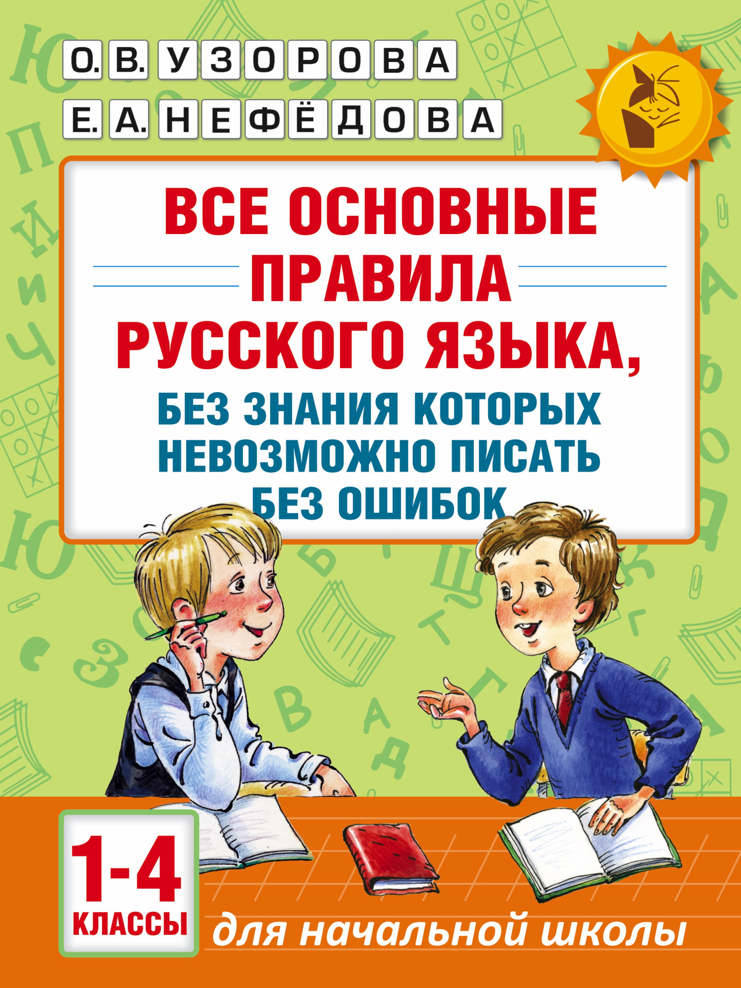 Узорова О.В. Все основные правила русского языка, без знания которых невозможно писать без ошибок. 1-4 классы все правила русского языка в картинках 1 4 классы