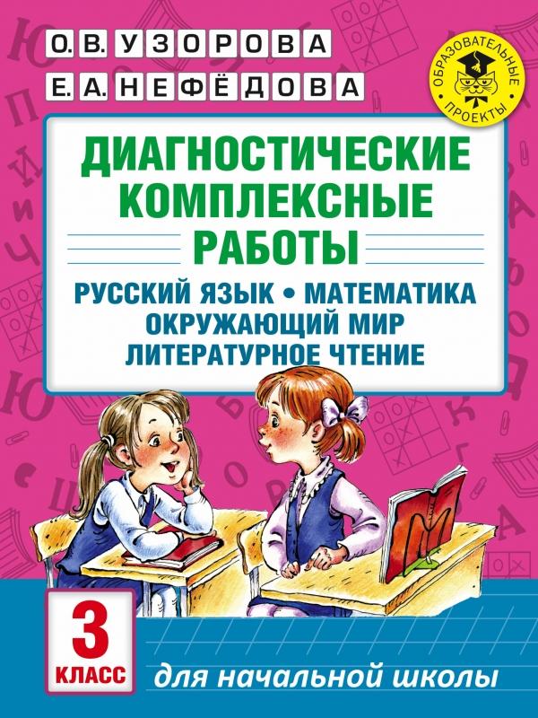 Диагностические комплексные работы. Русский язык. Математика. Окружающий мир. Литературное чтение. 3 класс Узорова О.В.