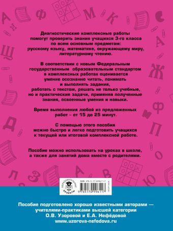 Диагностические комплексные работы. Русский язык. Математика. Окружающий мир. Литературное чтение. 3 класс Узорова О.В., Нефёдова Е.А.