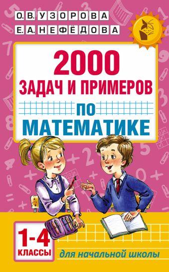 2000 задач и примеров по математике. 1-4 классы Узорова О.В.