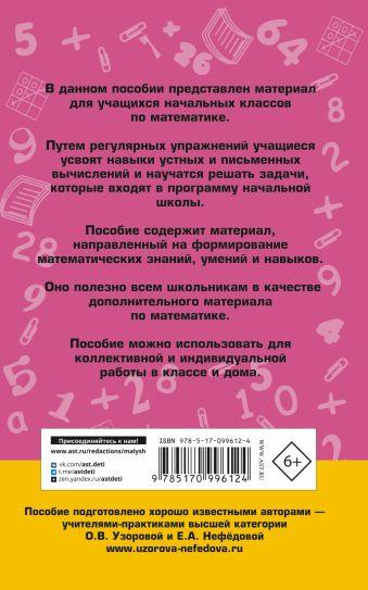 2000 задач и примеров по математике. 1-4 классы Узорова О.В,, Нефёдова Е.А.