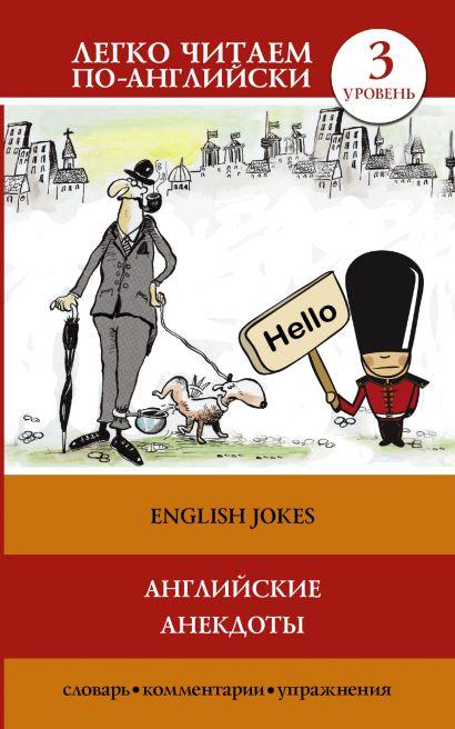 Английские анекдоты - фото 1