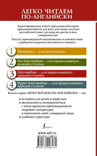 Английские анекдоты С.А. Матвеев