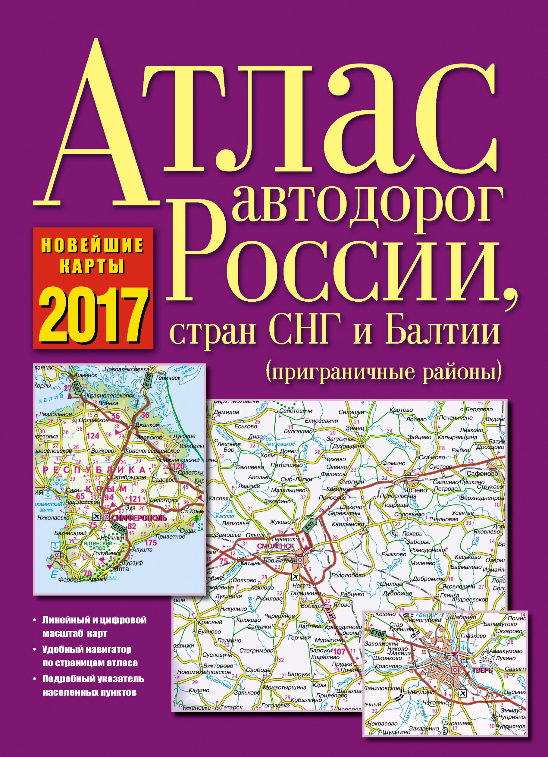 . Атлас автодорог России, стран СНГ и Балтии (приграничные районы) brussels 1 11 000