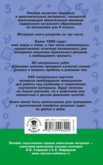 Полный сборник задач по математике. 4 класс. Все типы задач. Контрольные работы. Карточки для работы над ошибками. Ответы Узорова О.В., Нефёдова Е.А.