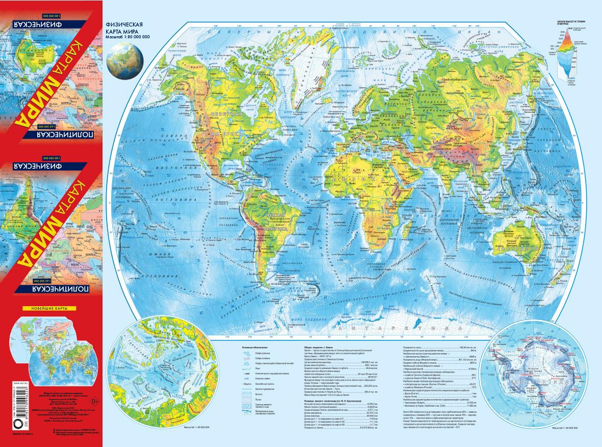 Карта мира. Политическая и физическая (мал) государства мира физическая карта мира