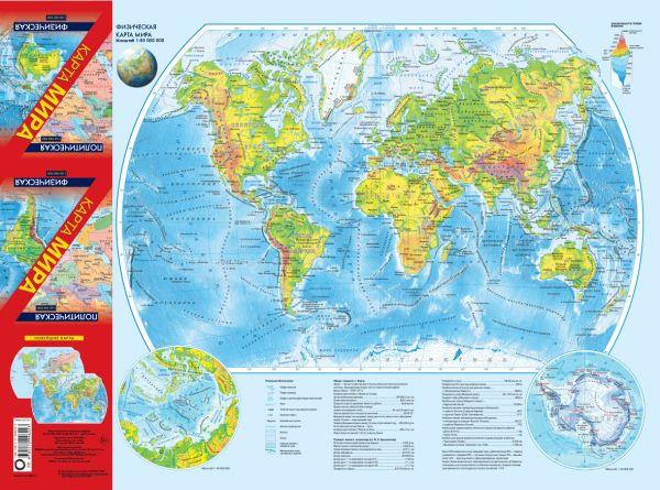 Карта мира. Политическая и физическая (мал) карта автодорог складная италия
