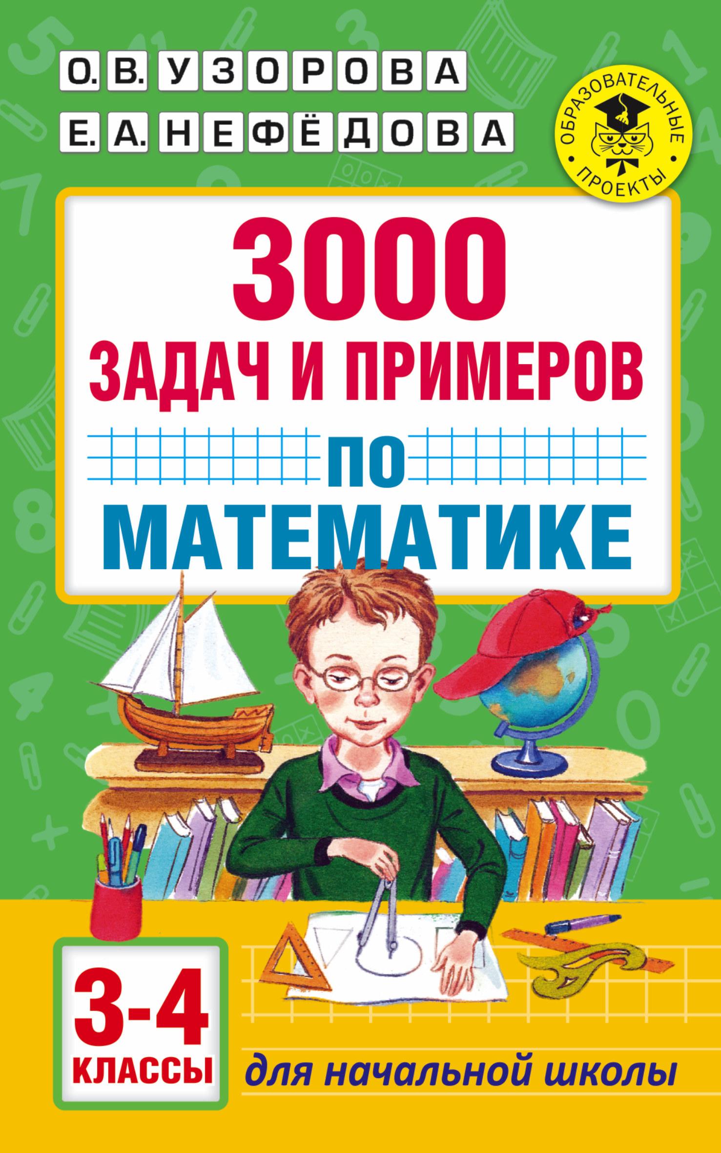 Узорова О.В. 3000 задач и примеров по математике: 3-4-й классы узорова ольга васильевна нефёдова елена алексеевна 3000 задач и примеров по математике 1 2 классы