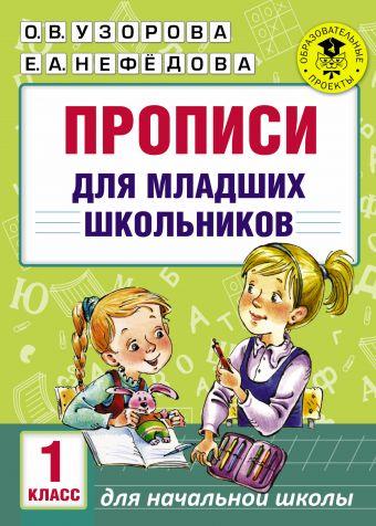 Прописи для младших школьников Узорова О.В., Нефедова Е.А.