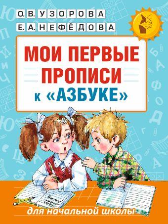 Мои первые прописи. К азбуке О.В. Узоровой, Е.А. Нефедовой Узорова О.В.