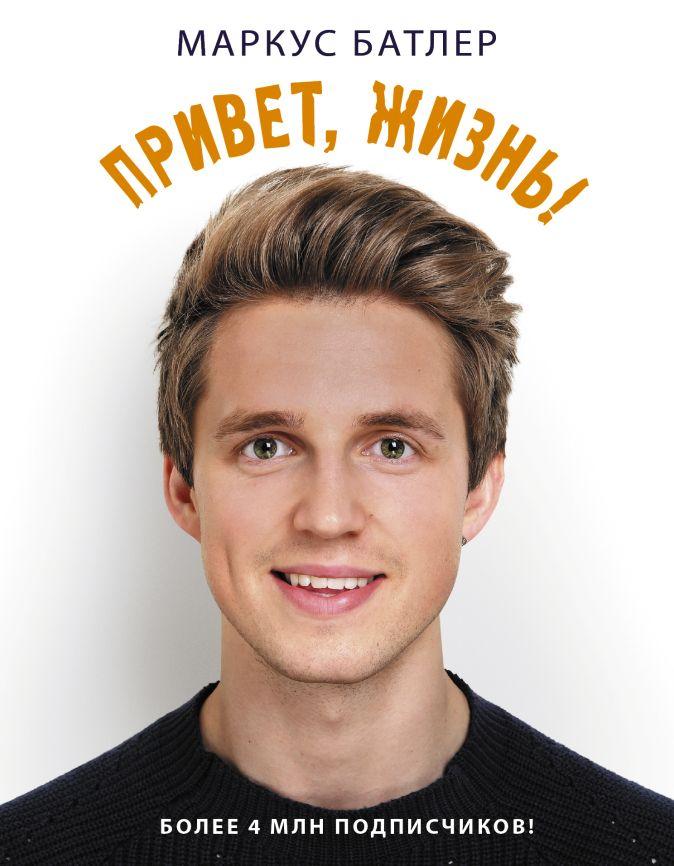 Маркус Батлер - Привет, жизнь! обложка книги