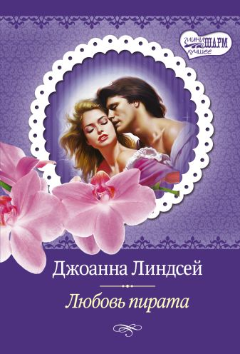 Линдсей Д. - Любовь пирата обложка книги
