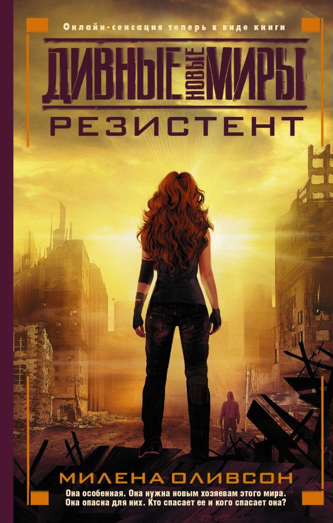 Милена Оливсон - Резистент обложка книги