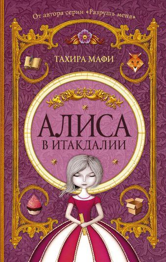 Алиса в Итакдалии Мафи Т.