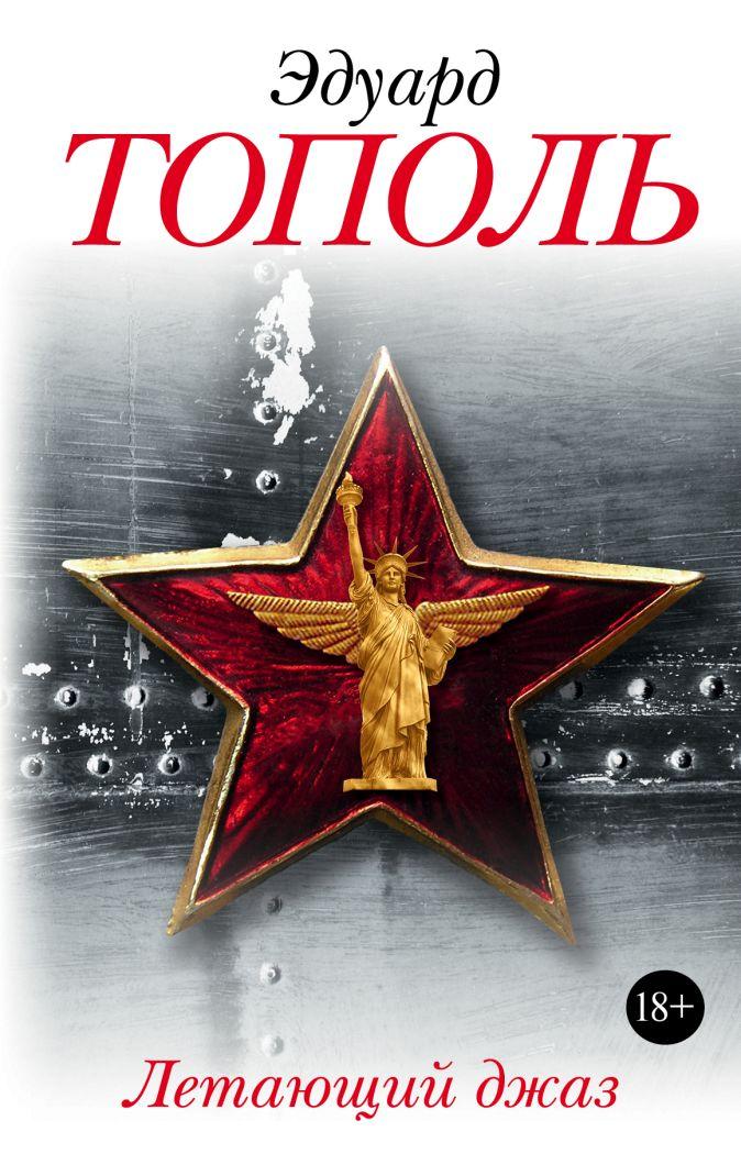 Эдуард Тополь - Летающий джаз обложка книги
