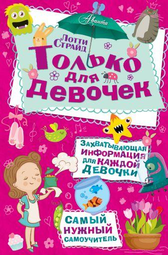 Лотти Страйд - Только для девочек обложка книги
