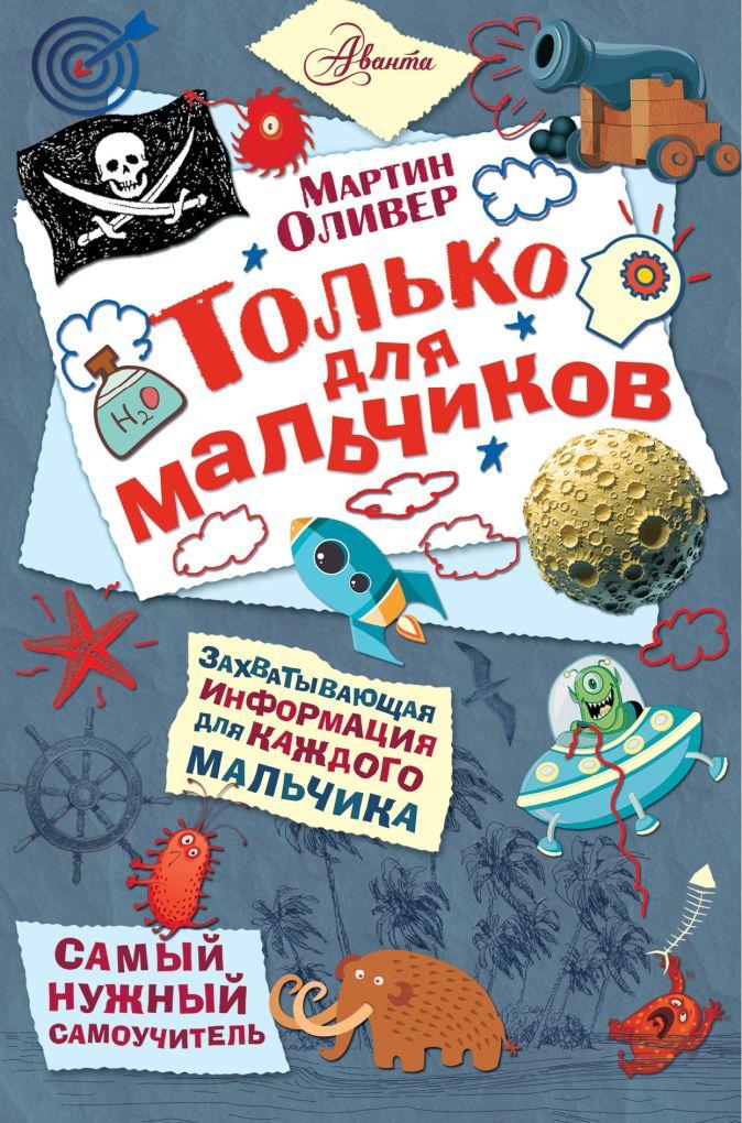 Мартин Оливер - Только для мальчиков обложка книги