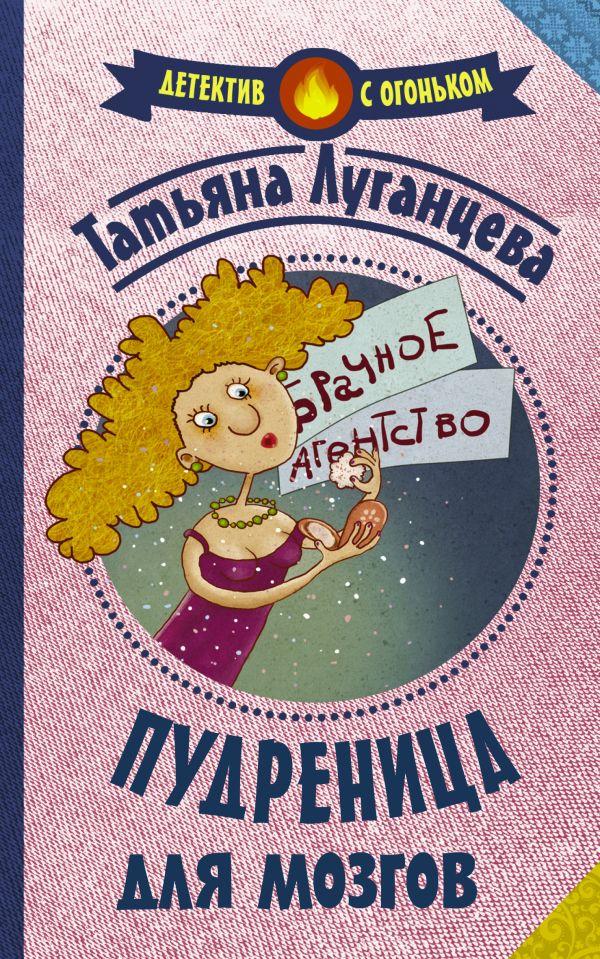 Пудреница для мозгов Луганцева Т.И.