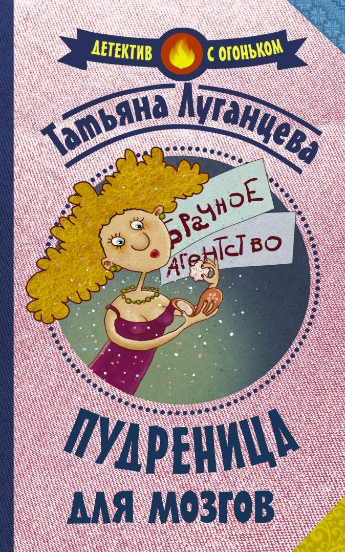 Пудреница для мозгов Татьяна Луганцева